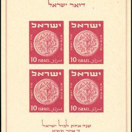 1949 Israele: Foglietti - Tabul (BF1)