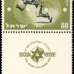 1950 Israele: 3a Maccabiade (N°34) con appendice.