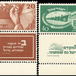 1950 Israele: 2° Ann. dello Stato  (N°23/30) s. cpl. con appendici.