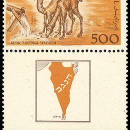 1950 Israele: Negev (N°35) con appendice.