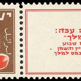 1948 Israele: Nuovo anno (N°10/14) s. cpl. con appendici.