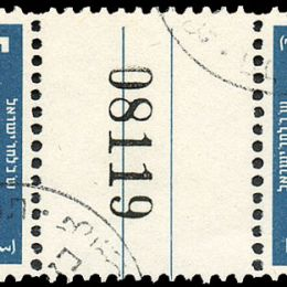 1949 Israele: 1949 Israele: Antiche monete  quattro coppie tête-bêche con ponte (N°22b/25b) s. cpl.