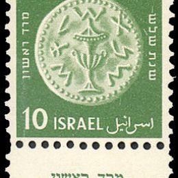 1949 Israele: Antiche monete (N°21/26) s. cpl. con appendice.